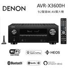 結帳優惠↙ DENON AVR-X3600H 9.2聲道 AV擴大機 4K超高清 公司貨