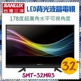 【SANLUX 台灣三洋】32型 LED背光液晶電視《SMT-32MA3》178度超廣角水平可視角度(不含視訊盒)
