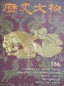 【書寶二手書T9/雜誌期刊_FL7】歷史文物_186期_西螺采風-老街、古蹟故事