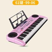 電子琴兒童初學61鍵成人小鋼琴玩具帶麥克風鋼琴鍵3-6-12歲女孩 DJ7160【宅男時代城】
