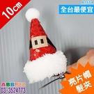 A1554_亮片聖誕帽髮夾_10cm#聖...