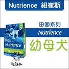 Nutrience紐崔斯〔田園幼母犬糧,2.5kg,加拿大製〕