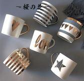 愛兒杉 ins金色陶瓷馬克杯北歐情侶杯歐式辦公室水杯早餐杯咖啡杯【櫻花本鋪】