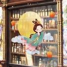 嫦娥奔月裝飾品墻貼中秋節快樂幼兒園玻璃貼紙布置櫥窗門貼節 一米陽光