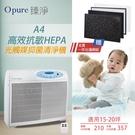 限時贈送濾網一年份 /【Opure 臻淨】A4 高效抗敏HEPA光觸媒空氣清淨機