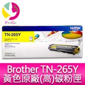 Brother TN-265Y 原廠黃色高容量碳粉匣 適用機種:HL-3170CDW、MFC-9330CDW