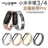 免運【小米手環4、3代 金屬錶帶】米布斯 Pro MIJOBS 小米手環4、3代 Pro 不鏽鋼三珠錶帶 錶殼磁吸式