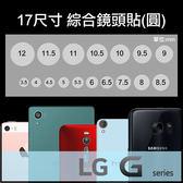 ▼綜合鏡頭保護貼 17入/手機/平板/攝影機/相機孔/LG G2 D802/mini D620/G3 D855/G3 Beat/G4/G4c/Stylus/Beat