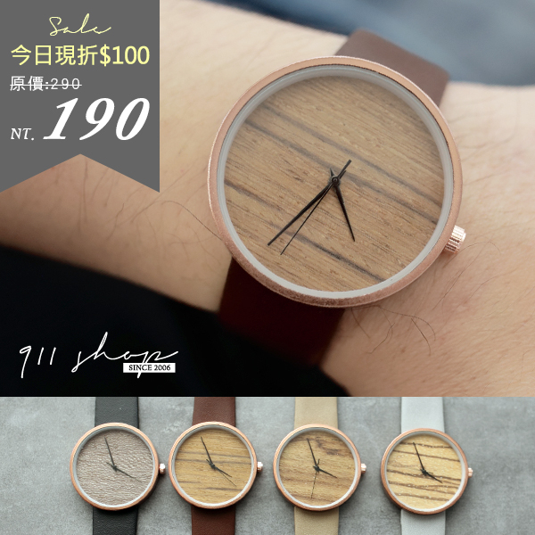 Blush.香港FEIFAN。無印仿木紋質感素面皮革手錶【tc232】*911 SHOP*