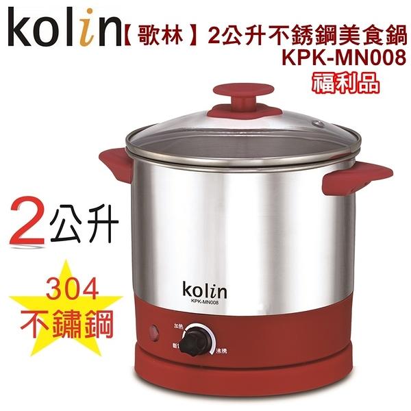 (福利品)【歌林】2公升不銹鋼美食鍋KPK-MN008 保固免運