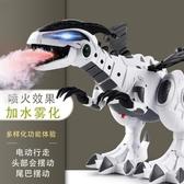 遙控玩具 噴火電動恐龍玩具仿真動物遙控會走霸王龍機器人男孩玩具【快速出貨】