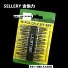 【台北益昌】 舍樂力 SELLERY 11-217 起子頭組 10支裝 電動起子用