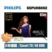 夜殺▼PHILIPS飛利浦 65吋4K UHD聯網液晶+視訊盒65PUH6002