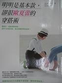 【書寶二手書T3/嗜好_ILM】明明是基本款卻很歐夏蕾的穿搭術_山本昭子