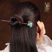 古風古典中國風髮簪簡約盤髮木簪髮飾頭飾品宮廷步搖髮釵簪子女 野外之家