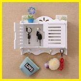 簡約現代墻上置物架掛鉤免打孔客廳裝飾架墻壁掛鑰匙收納盒整理箱 森活雜貨