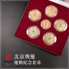 【北京奧運】運動紀念套章/2008年北京奧運/銅質鍍銀鍍金/限量