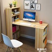 電腦桌台式家用簡約現代寫字桌書櫃組合兒童書桌小學生學習桌 歐韓時代.NMS