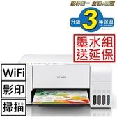 【主機加墨水一組】EPSON L3156 Wi-Fi三合一連續供墨複合機(送延保