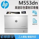 HP Color LaserJet M553dn高效高速彩色雷射印表機