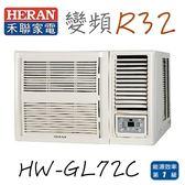 【HERAN 禾聯】7.2KW 11-14坪 變頻窗型冷氣《HW-GL72C》全機3年主機板7年壓縮機10年保固