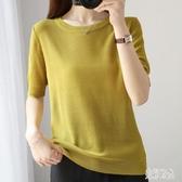 冰絲針織短袖女薄款上衣寬鬆2020時尚氣質純色t恤季新款針織衫 DR34336【美好時光】