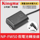 【現貨】NP-FW50 假電池 轉接線 Kingma 勁碼 適用 SONY 另購 FW50 變壓器 電池 (DC接頭)