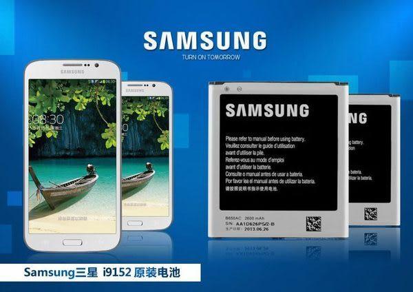 【獨家贈品】Samsung B650AC【原廠電池】附保證卡,發票證明 i9152 Galaxy Mega 5.8 葳爾Wear