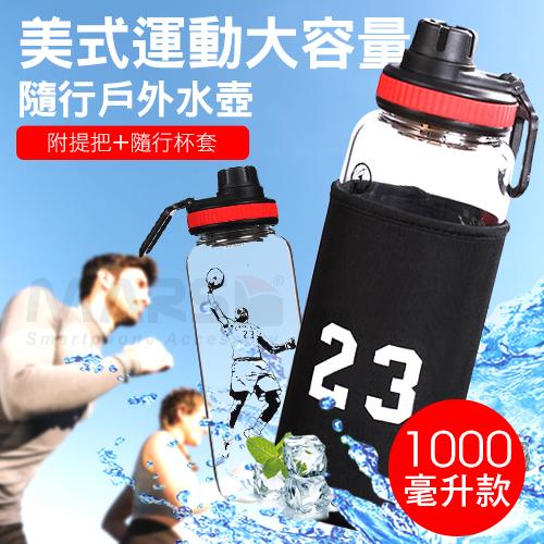 【marsfun火星樂】美式運動 耐熱玻璃 水壺 /隨身水壺/大容量/防燙/帶茶隔/便攜/運動/1000ml/附提把