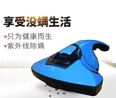 除螨儀 除螨儀床鋪除螨儀家用床上吸塵器殺菌去螨蟲機紫外線小型吸狗毛神器