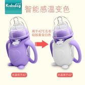奶瓶企鵝型玻璃寶寶寬口徑防摔奶瓶帶手柄防脹氣新生兒嬰兒保護套3色可選台秋節88折