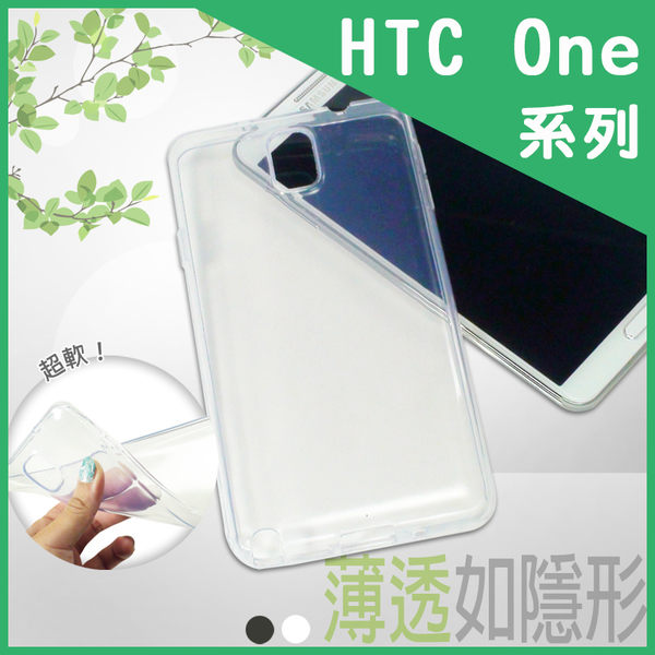 ○水晶系列 超薄隱形軟殼/清水套/背蓋/HTC M7 801e/M8 The All New One/M8 mini/M9/S9/M9 Plus/ME/ME9/E8/E9 Plus/E9/A9