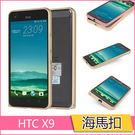 HTC ONE X9 手機殼 單色 海馬扣 金屬邊框 htc X9 保護殼 金屬框 免螺絲 包邊 防摔 單色圓弧│麥麥3C