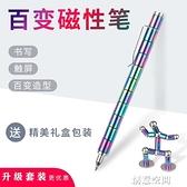 百變磁鐵筆磁力筆懸浮學生用磁吸多功能磁性筆減壓男同學圣誕禮物 創意新品