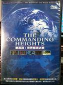 挖寶二手片-P09-313-正版DVD-電影【制高點 世界經濟之戰3 遊戲新規則】-