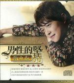 翁立友 男性的堅持 經典集 CD 免運 (購潮8)