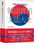 韓語實用文法大全:新編韓國語實用語法