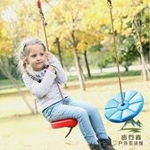 兒童圓盤感統秋千室內外家用攀爬戶外便攜蕩秋千繩【步行者戶外生活館】