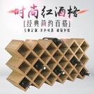 紅酒架格子架家用菱形酒格酒插定制實木葡萄架酒櫃格子創意展示架 陽光好物