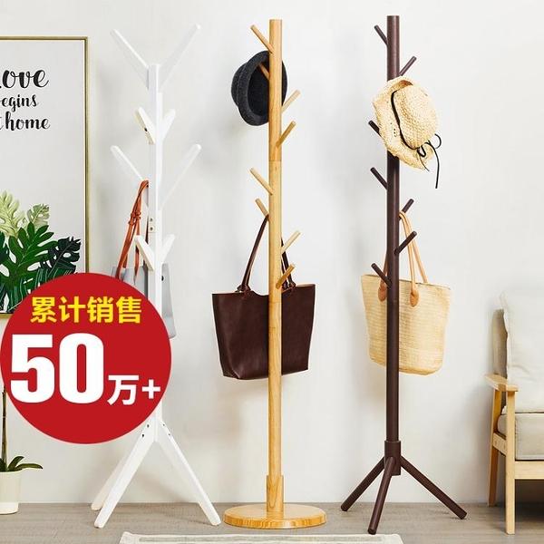 降價兩天 實木衣帽架簡約現代掛衣架子落地簡易臥室衣服置物架家用客廳收納