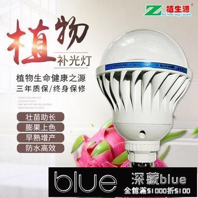 植物補光燈 植生源全光譜led植物補光燈壯苗助長果蔬育苗溫室大棚防水生長燈