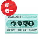 【買一送一】日本 東邦 UTAMARO 歌磨 洗滌皂 洗衣去漬去垢 家事皂(133g) ◎花町愛漂亮◎DL