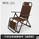 桌椅 藤編夏涼椅躺椅折疊午休藤椅午睡陽台家用休閒椅老人椅子靠背懶人  星河光年DF