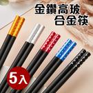 【我們網路購物商城】金鑽高玻合金筷 筷子 耐高溫 星鑽合金筷