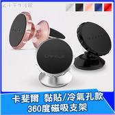 卡斐爾 Cafele 360度磁吸車架 黏貼款/冷氣孔款 手機架 手機支架 手機座 固定支架 車用支架