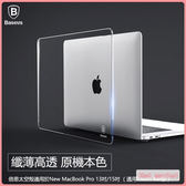 Apple Macbook  Pro 13 15 touchbar 保護殼 支架筆電殼 MAC筆電殼 筆記本保護殼 電腦殼