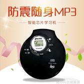 CD機 出口復古家用CD學習機MP3隨身聽英語聽力便攜式播放器 城市科技旗艦店