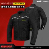 [安信騎士]  BENKIA HDF-JS150 黑綠 夏季 透氣 防摔衣 七件式護具 騎士服 車衣 JS150
