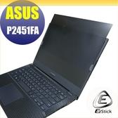 【Ezstick】ASUS P2451 P2451FA P2451FB 筆記型電腦防窺保護片 ( 防窺片 )