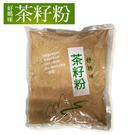 台灣製造 好媽咪 茶籽粉 600g 苦茶粉 純天然 不傷手 洗碗精 油污分解 【小紅帽美妝】